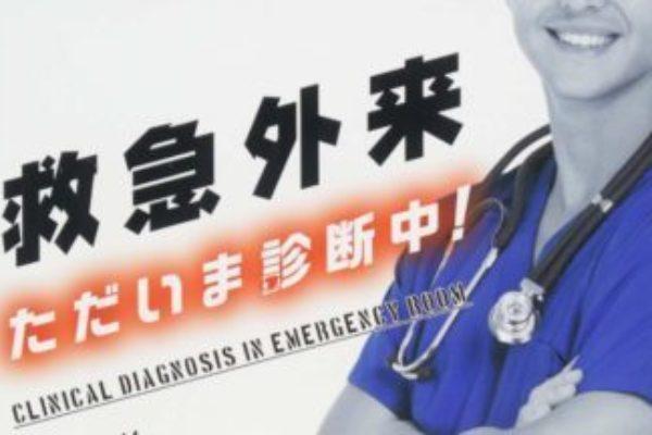 """""""救急外来ただいま診断中""""の感想"""