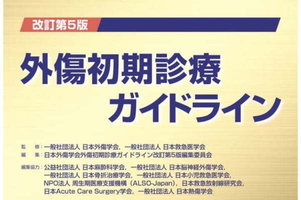 """""""外傷初期診療ガイドライン―JATEC""""の感想"""