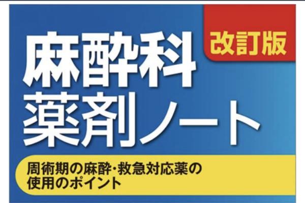 """""""麻酔科薬剤ノート""""の感想"""