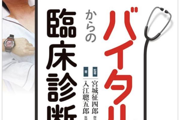 """""""バイタルサインからの臨床診断""""の感想"""