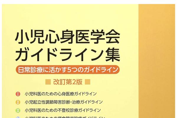 """""""小児心身医学会ガイドライン集""""の感想"""