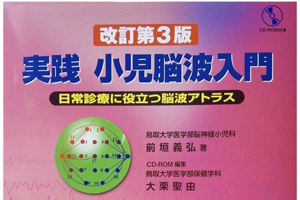 """""""実践 小児脳波入門""""の感想"""