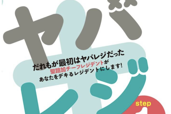 """""""ヤバレジ""""の感想"""