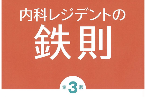 """""""内科レジデントの鉄則""""の感想"""