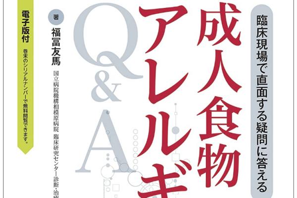"""""""成人食物アレルギーQ&A""""の感想"""