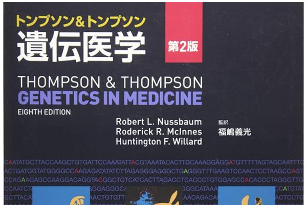 """""""トンプソン&トンプソン 遺伝医学""""の感想"""