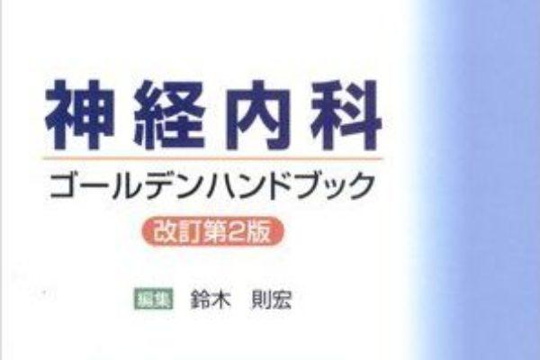 """""""神経内科ゴールデンハンドブック"""" の感想"""