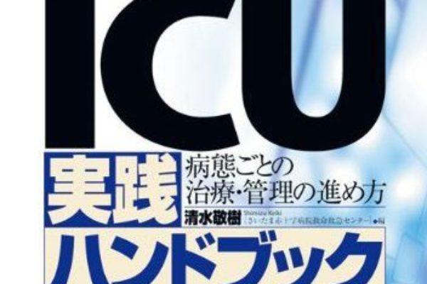 """""""ICU実践ハンドブック"""" の感想"""