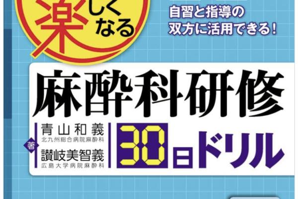 """""""100倍楽しくなる麻酔科研修30日ドリル""""の感想"""