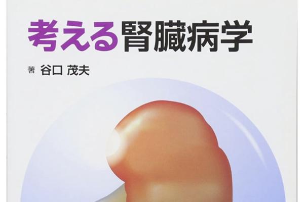"""""""考える腎臓病学""""の感想"""