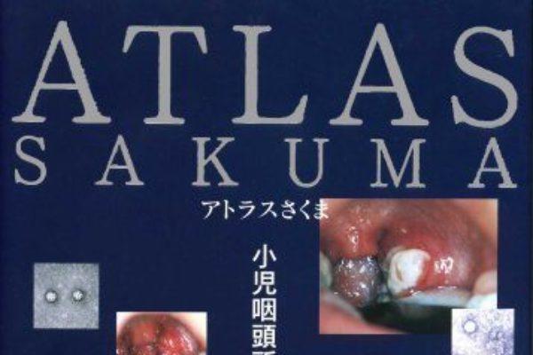 """""""アトラスさくま 小児咽頭所見""""の感想"""