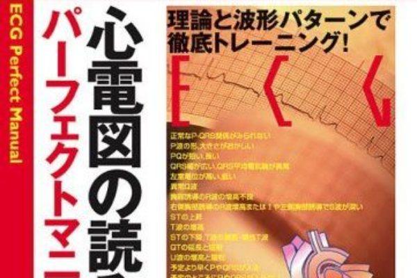 """""""心電図の読み方パーフェクトマニュアル""""の感想"""