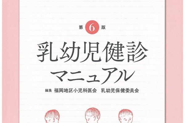 """""""乳幼児健診マニュアル 第6版""""の感想"""
