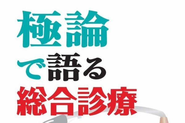 """""""極論で語る総合診療""""の感想"""