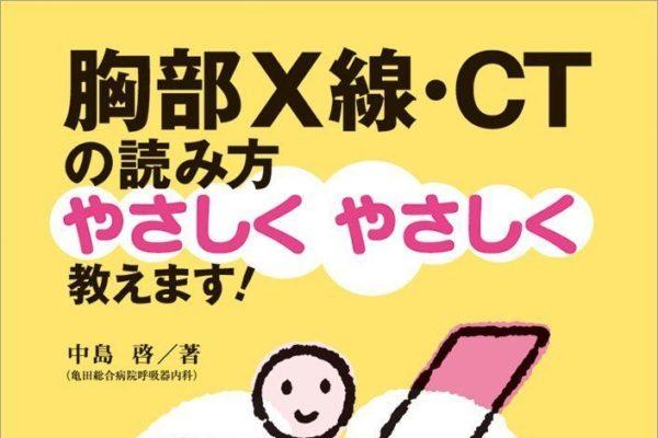 """""""胸部X線・CTの読み方やさしくやさしく教えます!""""の感想"""