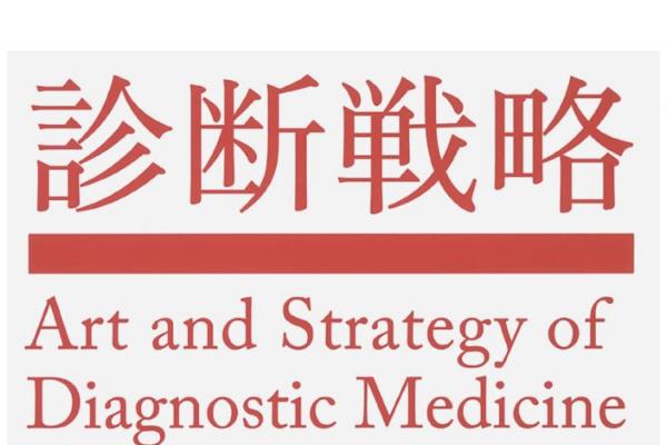 """""""診断戦略: 診断力向上のためのアートとサイエンス""""の感想"""