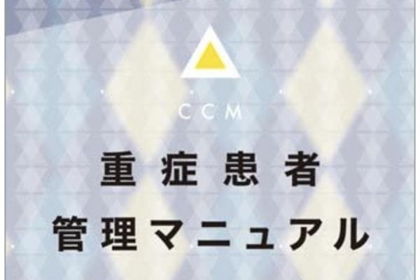 """""""重症患者管理マニュアル""""の感想"""