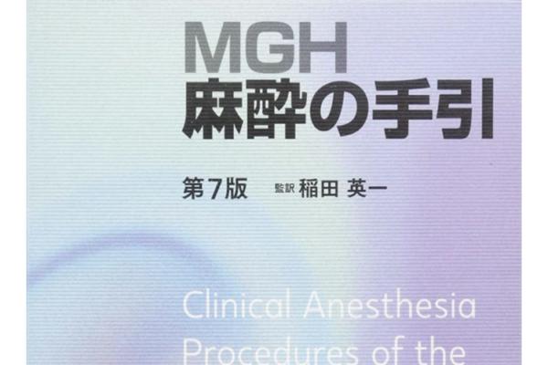 """""""MGH 麻酔の手引き""""の感想"""