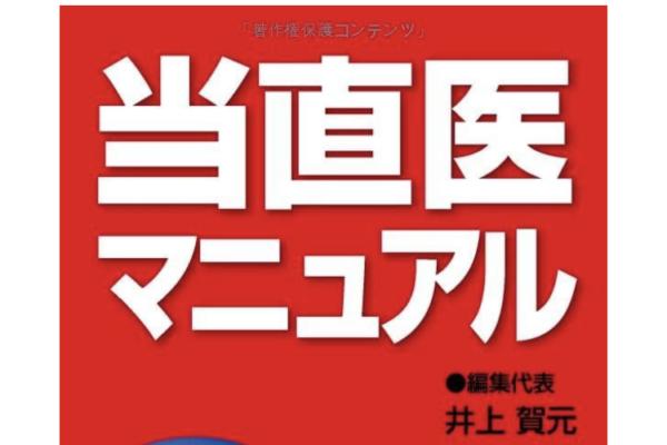 """""""当直医マニュアル""""の感想"""