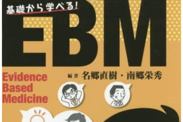 """""""基礎から学べる!EBM""""の感想"""