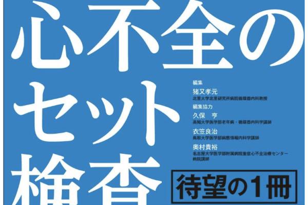 """""""ザ・マニュアル 心不全のセット検査""""の感想"""