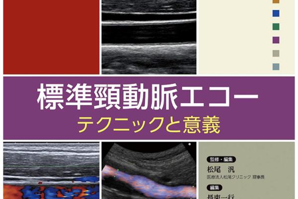 """""""標準頚動脈エコー テクニックと意義""""の感想"""