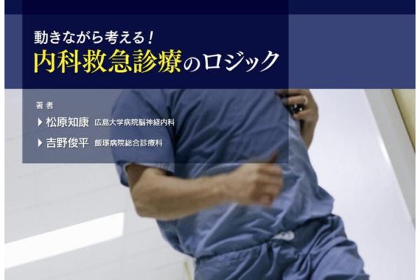 """""""動きながら考える!内科救急診療のロジック""""の感想"""