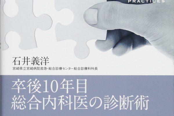 """""""卒後10年目 総合内科医の診断術""""の感想"""