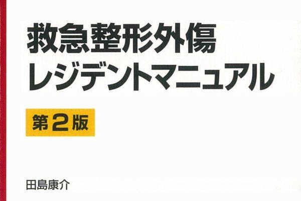 """""""救急整形外傷レジデントマニュアル""""の感想"""