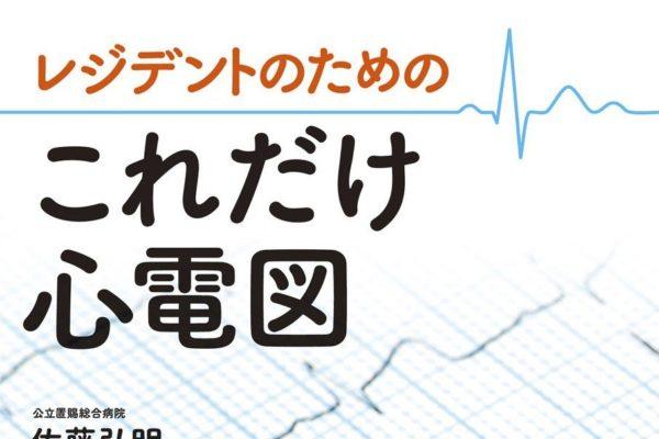 """""""レジデントのための これだけ心電図""""の感想"""