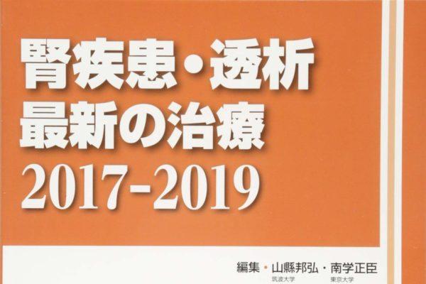 """""""腎疾患・透析 最新の治療2017-2019""""の感想"""