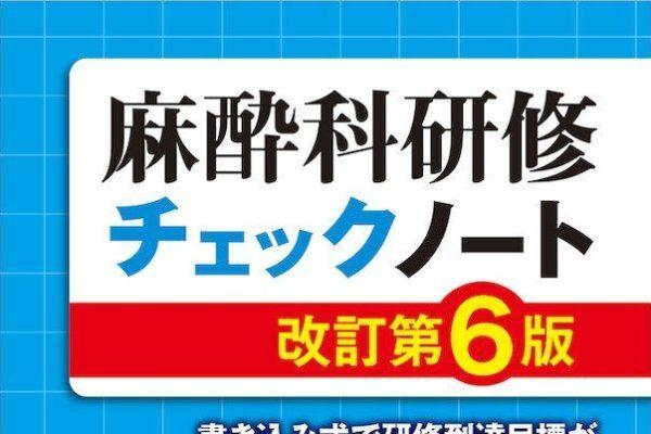 """""""麻酔科研修チェックノート""""の感想"""