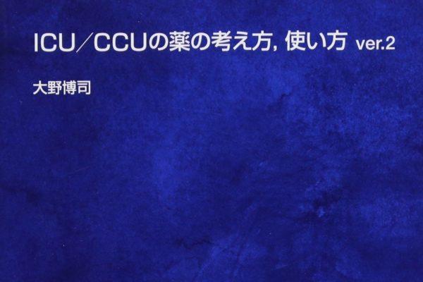 """""""ICU/CCUの薬の考え方、使い方"""" の感想"""