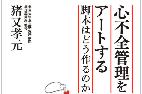 """""""心不全管理をアートする""""の感想"""
