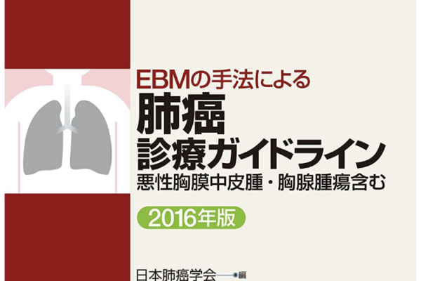 """EBMの手法による 肺癌診療ガイドライン2016年版"""