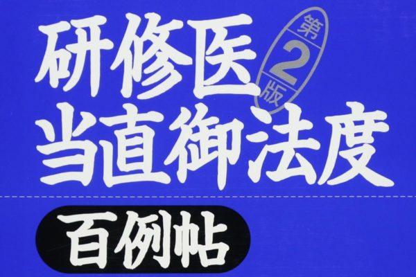 """""""研修医 当直御法度 百例帖""""の感想"""