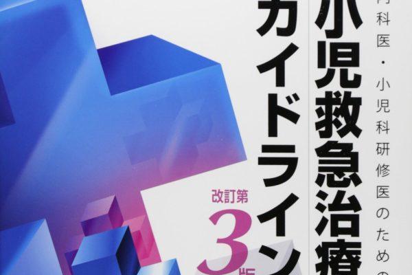 """""""内科医・小児科研修医のための小児救急治療ガイドライン""""の感想"""