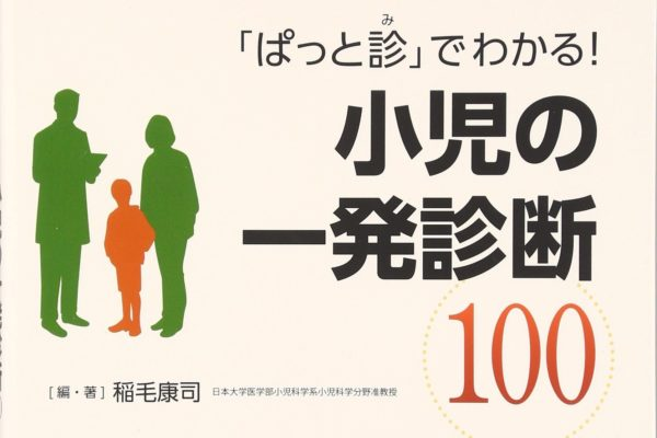"""""""「ぱっと診」でわかる!小児の一発診断100""""の感想"""