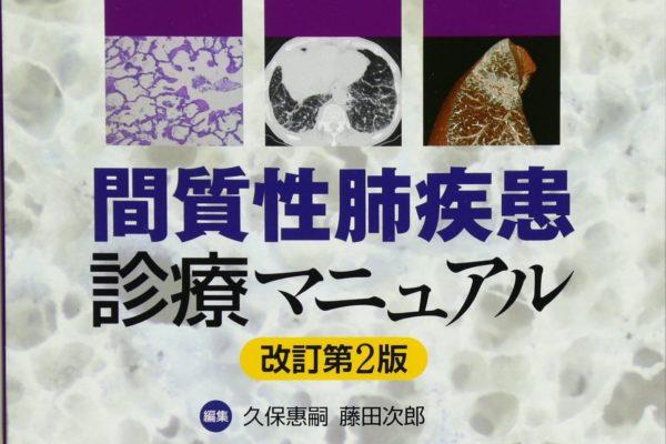 """""""間質性肺疾患診療マニュアル""""の感想"""