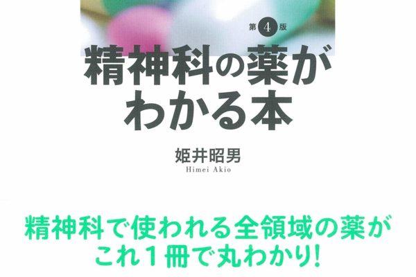 """""""精神科の薬がわかる本""""の感想"""