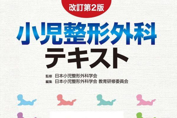 """""""小児整形外科テキスト""""の感想"""