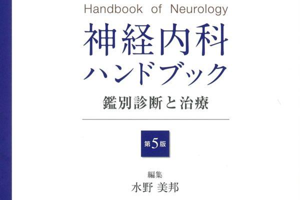 """""""神経内科ハンドブック 第5版: 鑑別診断と治療"""" の感想"""