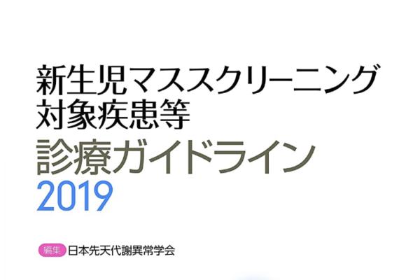 """""""新生児マススクリーニング対象疾患等診療ガイドライン2019""""の感想"""