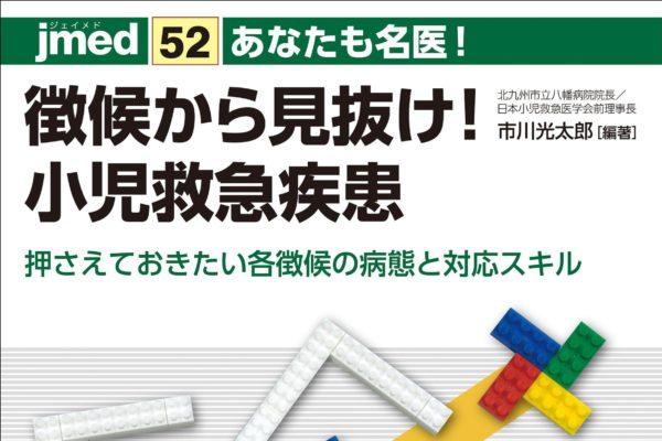 """""""徴候から見抜け!小児救急疾患""""の感想"""