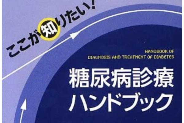 """""""ここが知りたい!糖尿病診療ハンドブック""""の感想"""