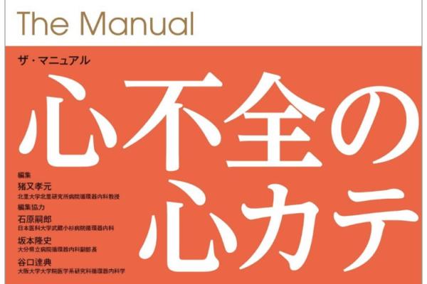 """""""ザ・マニュアル 心不全の心カテ""""の感想"""