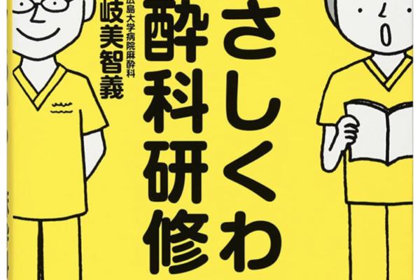 """""""やさしくわかる! 麻酔科研修""""の感想"""