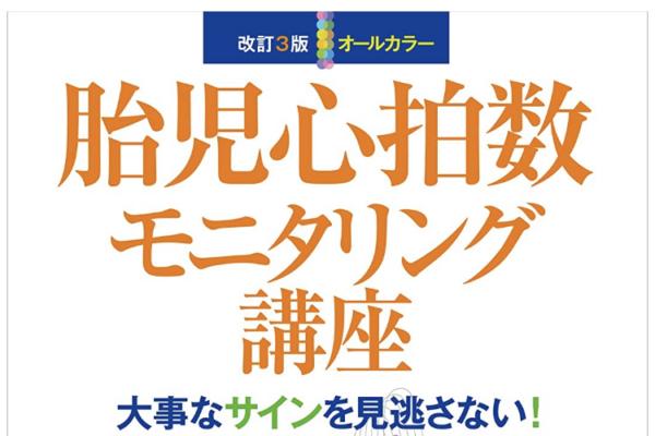 """""""胎児心拍数モニタリング講座""""の感想"""