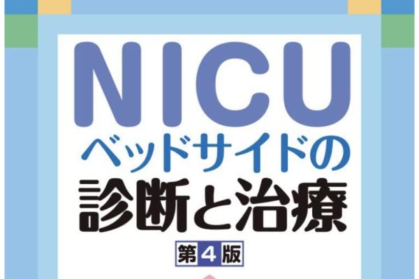 """NICU ベッドサイドの診断と治療""の感想"