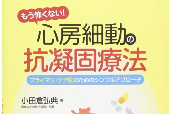 """""""もう怖くない!心房細動の抗凝固療法""""の感想"""